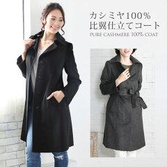 送料無料 送料込 送料込み カシミヤ カシミア CASHMERE コート Coat ブラック etc 軽量【2013 ...