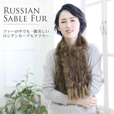 【冬物SALE祭】ロシアン セーブル ファー マフラー 編み込み 15cm幅 毛皮 レディース クリスマス ギフト プレゼント
