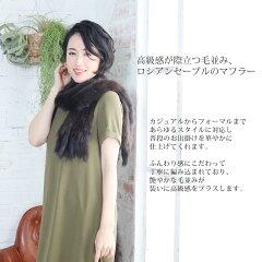 ロシアンセーブルマフラー編み込み15cm幅(No.8503)