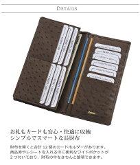 フルポイントオーストリッチ無双長財布束入れ/レディース(No.9071)