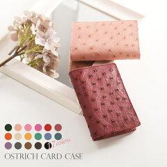 フルポイントオーストリッチ名刺入れ/レディース(No.9079)