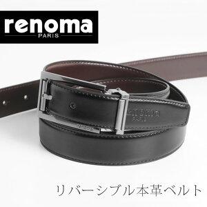 renoma 牛革 リバーシブル ベルト ブラック ブラウン メンズ ピンタイプ デザイン バックル ビジネス フォーマル 本革 belt プレゼント レノマ