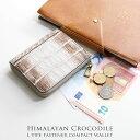 ヒマラヤ クロコダイル L字 ファスナー コンパクト 財布