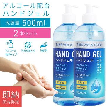 ハンドジェル 大容量 500ml 2本 アルコールジェル ウイルス対策 手指 手洗い 速乾性 水なしで使える アルコール洗浄タイプ まとめ買い (09000171-2r)