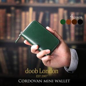 doob London コードバン ミニ財布 メンズ ブランド ラウンドファスナー コンパクト キャッシュレス 財布 グリーン/ライトブラウン/ダークブラウン/ブラック 馬革 父 普段使い 春財布 (09000141-mens-1r) 『ギフト』 一粒万倍