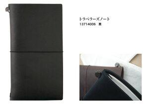 ☆通常便送料無料☆ TRAVELER'S notebook〜トラベラーズノート本体〜本革 手帳 カバー黒・茶 (13714 黒  13715 茶)