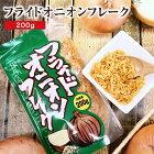 フライドオニオンフレーク200g三共食品【常温】(送料別)