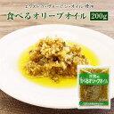 食べるオリーブオイル 200g三共食品【常温】食べるオリーブ...