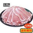 【送料無料】九州産豚ローススライスメガ盛り【1kg】200g×5袋の小分けで便利!■ブタロース/豚肉/ぶた肉/ブタ肉/薄切り/1000g/国産