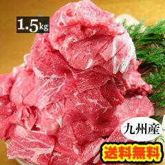 【送料無料】九州産 牛こま切れ メガ盛り 1.5kg■300g×5袋の小分けで便利!■牛コマ/…