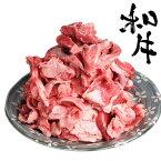 和牛すじ【1kg】牛スジ/牛筋/国産■※購入制限なし■