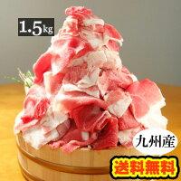 【送料無料】九州産豚こま切れ肉メガ盛り1kg+500gで1.5kg【訳あり】
