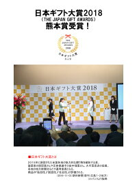日本ギフト大賞1