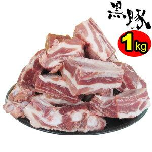 【一配送先につき2個で送料無料】九州産黒豚スペアリブ1kg■厚切りカット!BBQにも煮込み料理にも!■豚肉/国産