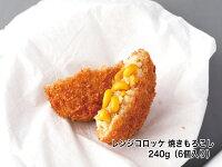 レンジ焼きもろこしコロッケ240g(6個入り)【冷凍】
