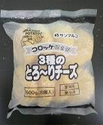 コロッケ倶楽部3種のとろ〜りチーズ600g(8個入り)【冷凍】