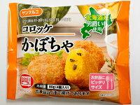レンジコロッケかぼちゃ入り80g(4個入り)北海道産男爵いも使用【冷凍】