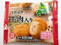 レンジコロッケ牛肉入り80g(4個入り)北海道産男爵いも使用【冷凍】