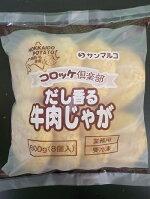 コロッケ倶楽部だし香る牛肉じゃが600g(8個入り)【冷凍】