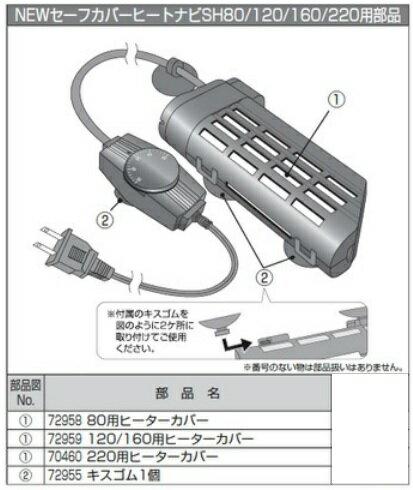 GEX NEWセーフカバーヒートナビ220専用交換ヒーターカバー 70460