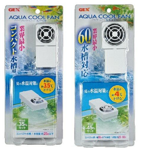 【取り寄せ品】GEX アクアクールファン コンパクト/レギュラー/ビッグ ACアダプター 72913