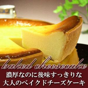 【送料無料】TVで紹介☆「チーズケーキ博覧会」第3位に輝いた手作り【濃厚ベイクドチーズケーキ...