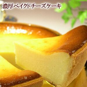 【送料無料】濃厚ベイクドチーズケーキ5個セット