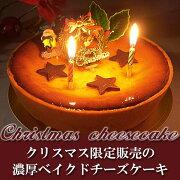 クリスマス バージョン ベイクドチーズケーキ
