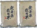 2年産・無農薬玄米5kg×2袋--茨城県産こしひかり--無農薬無化学肥料栽培