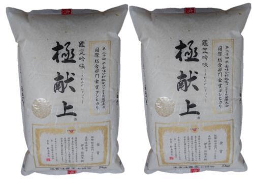 元年産長野県伊那・特別栽培 極献上こしひかり白米5kg×2袋--減農薬減化学肥料栽培--【税込・送料込み価格】
