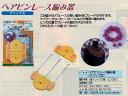 ヘアピンレース編み器/クリップ式
