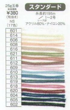 スタンダード 【ニッケビクター】