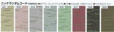 ニッケ ランダムコード 【ニッケビクター】