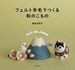 フェルト羊毛でつくる和のこもの /Book