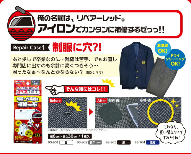 制服・作業服を補修する布 /リペアファイブ