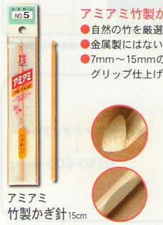 アミアミ・竹かぎ針 3号〜10号