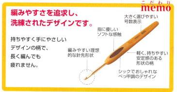 かぎ針「ペンE」