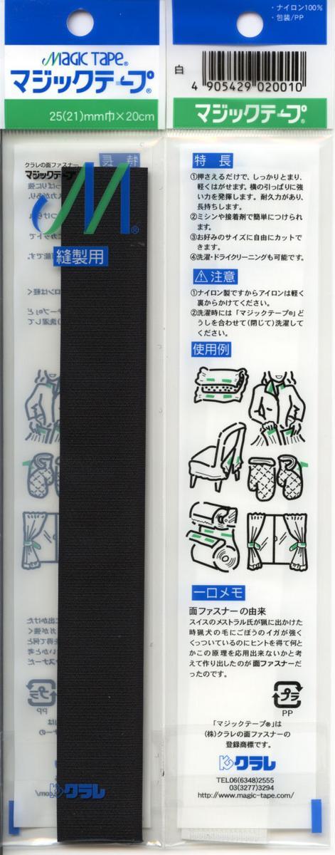 マジックテープ<縫製用>