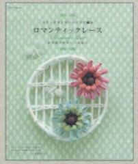 ロマンティックレース<book>
