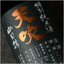 天吹 超辛口 特別純米酒 火入れ 1800ml