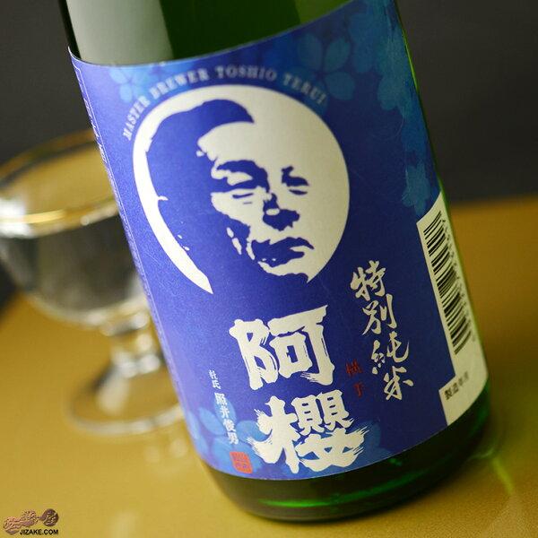 阿櫻特別純米無濾過原酒照井スペシャル1800ml