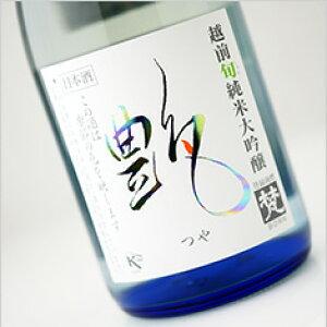 梵 艶(つや) 純米大吟醸 720ml 加藤吉平商店 日本酒 地酒 福井県