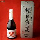 【箱入】梵 特撰純米大吟醸 720ml 加藤吉平商店 ギフト包装料無料 父の日 日本酒