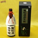 【箱入】梵 極秘造 純米大吟醸 720ml 加藤吉平商店 ギフト包装料無料 父の日 日本酒