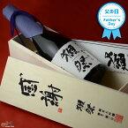 【木箱入】獺祭(だっさい) 純米大吟醸 磨き二割三分 感謝木箱 (9月25日より出荷) 720ml 日本酒 ギフト包装料無料