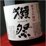獺祭(だっさい) 純米大吟醸50 1800ml 旭酒造 日本酒 地酒 山口県