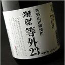 獺祭 等外23 生酒 (7月8日以降より出荷予定) 720m...