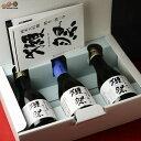 【箱入】獺祭(だっさい) 純米大吟醸45 39 23 飲み比べセット 180ml×3本