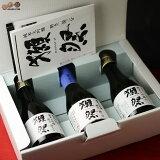 【箱入】獺祭(だっさい) 純米大吟醸45 39 23 飲み比べセット 旭酒造 日本酒 地酒 山口県