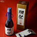 《1992年に誕生した「獺祭 磨き二割三分」》精米歩合が23%。つまり、お米(玄米)の外側の77%を削り取ったという驚異的な精米をされたお米で造られた純米大吟醸は、当時から多くの日本酒ファンの注目を集めたお酒でした。グラスから上立つ香りは豊か、果実というより花のような甘い香り。口当たりは非常に優しく、舌の上を抵抗無く滑り、染み込むように喉に流れる感覚は水の如し。最後にフワリとした香りの広がりを残す。その味わいは精米歩合23%以上に印象的なものでした。今でこそ二割三分を超える高精白のお米で造られるお酒は多く見られるようになりましたが、高精白競争のきっかけとなったお酒こそが「獺祭 磨き二割三分」なのです。そして誕生から20年以上が経過した今でもその味と技術は色あせていません。《美味しいのが当たり前。だから常に進化しています》「獺祭 磨き二割三分」が最高峰と言われる所以は、単に精米歩合の高さだけではありません。最高の精米歩合に相応しい最高のお酒として、香り、味、後味に至るまで、現状を良しとせず、毎年造りの変革と酒質の向上に取り組み続けて現在に至っています。「舌が肥える」という言葉がありますが、人間の感覚は一度良い物を知ると常にそれ以上を求めるもので、現時点で最高の物であっても、そこで満足して立ち止まれば、やがて飽きてしまいます。お酒自体が常に進化するためには、造り手が常に良い物を目指す気持ちが無ければ実現しません。「獺祭 磨き二割三分」が長らく「最高峰」として認められているのはそうした気持ちと改善の積み重ねがあってのことでしょう。いつ飲んでも美味しい。それが当たり前。最新の「獺祭」こそが、最高の「獺祭」なのです。一口飲めば誰でも「獺祭の二割三分」と分かる程の磨き抜かれた透明度の高さ。仙人が住む桃源郷には、清らかな酒の泉が存在すると言われていますが、その泉から湧き出るのはこのようなお酒ではなかろうかと思える程の逸品です。製品仕様商品名【DX箱入】獺祭(だっさい) 純米大吟醸 磨き二割三分 720ml 旭酒造 敬老の日 ギフト 日本酒お酒の種類日本酒内容量720ml原材料山田錦スペック純米大吟醸アルコール16度保存方法静かな冷暗所製造元旭酒造(山口県岩国市周東町獺越2167-4)